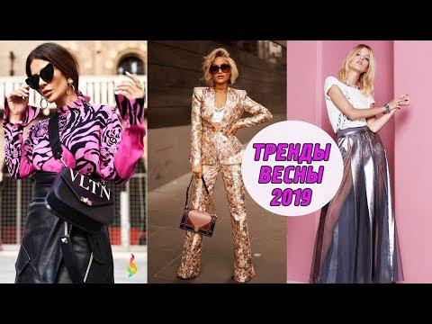 Модные тренды весна-лето 2019 фото 💎 Модная одежда, стильные образы