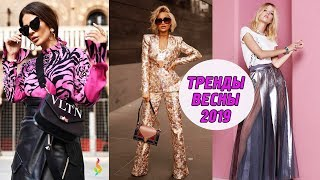 Одежда Весна-лето, Фото 2019 г. Модные Стильные   мода девушка 2019