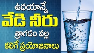 ఉదయాన్నే వేడి నీళ్ళు  త్రాగడం వెల్ల కలిగే ప్రయోజనాలు తెలుసా || Benefits of Drinking warm water daily