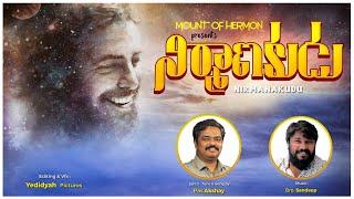 Nirmanakudavu    Latest Telugu Christian Song    Akshay    Sandeep    Almighty Studios