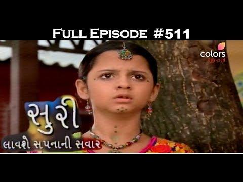 Suri - 8th August 2017 - સુરી - Full Episode