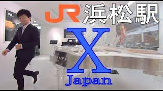 浜松駅の新幹線コンコースに置いてあるカワイのクリスタルピアノ CR-40...