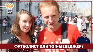 Футболист или топ менеджер Россияне об игроках сборной Испании