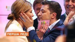 Перша Леді: чи зможуть українці полюбити Олену Зеленську?