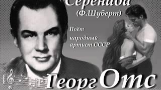 Георг Отс - Серенада Шуберта