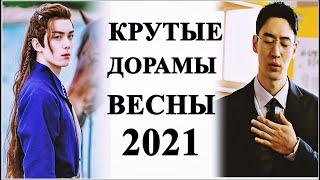КРУТЫЕ ДОРАМЫ ВЕСНЫ 2021