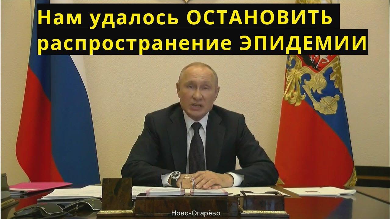 Срочно! Новое обращение Путина к народу из за ситуации с КОРОНАВИРУСОМ 28.04.2020