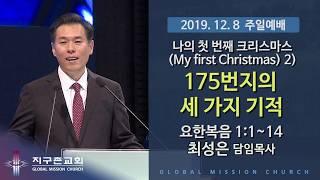 [지구촌교회] 나의 첫 번째 크리스마스 (2) / 17…