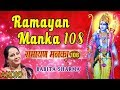 Ramayan Manka 108 I Ram Bhajan I BABITA SHARMA I Ramayan Manka 108 I T-Series Bhakti Sagar Download MP3
