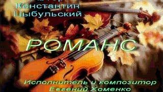 Самый красивый романс - осень...любовь...