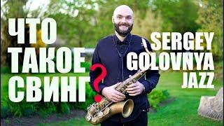 Сергей Головня / Что такое свинг / swing / видеоурок / lesson / jazz / импровизация / как заниматься
