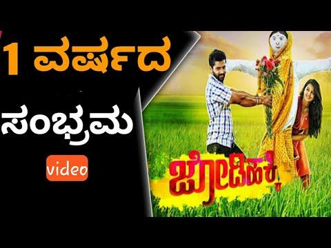 Jodihakki kannada serial 1 year celebration video exclusive | janaki rama director and all