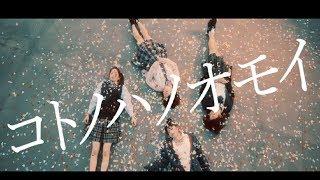 井上苑子 「コトノハノオモイ」 Music Video