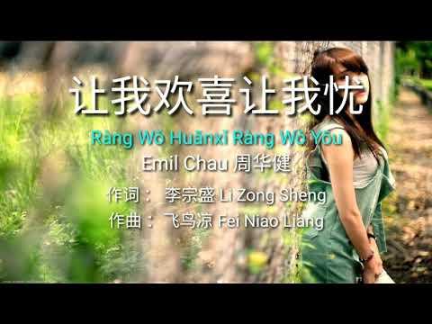 Wakin Chau 周华健 【 让我欢喜让我忧 Rang Wo Huan Xi Rang Wo You 】