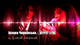 Іванка Червінська & Gypsy Lyre — Летів Пташок (audio)