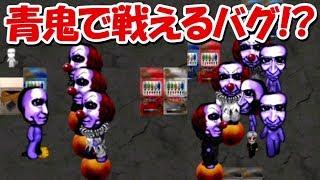 【青鬼3】バグを使ってピエロ鬼と青鬼を対面!!これはヤバイ!!#12