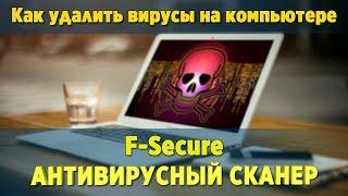 Бесплатный Антивирусный Сканер F-Secure