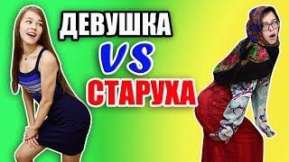 ДЕВУШКА VS БАБУШКА/ Внучка против бабушки