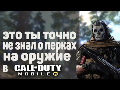 Гайд по перкам на оружие, что такое отключение и нанесение ран? Call of Duty mobile