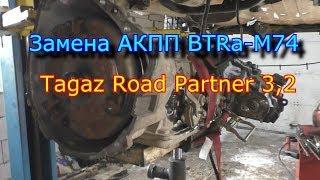 Замена АКПП BTRa M74 Tagaz Road Partner (снимал 3 месяца назад)