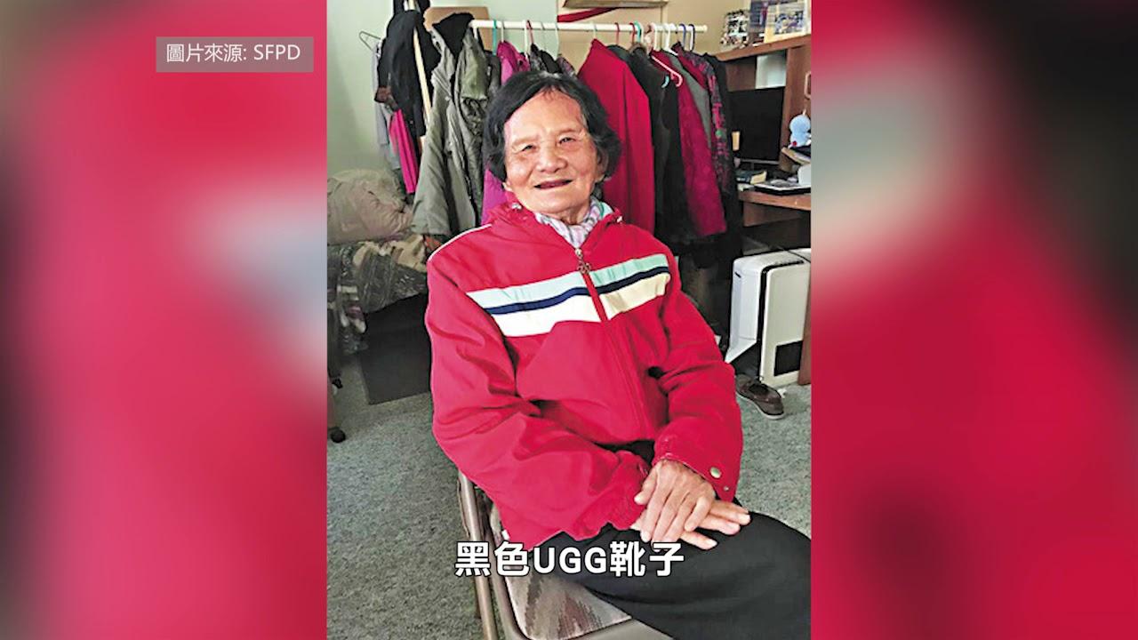 【天下新聞】三藩市: 警方尋求幫助 尋找失蹤的84歲華裔婆婆