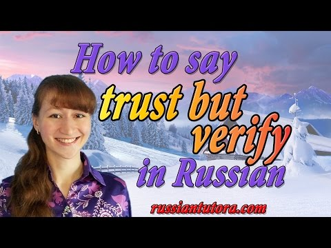 Trust but verify in Russian translation | How to say trust but verify in Russian language
