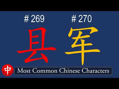 Top 1000 Most Common Chinese Characters: 县, 军