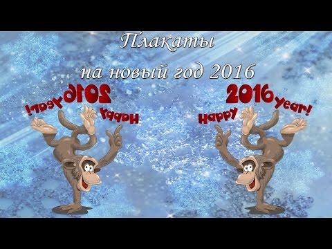 Плакаты на новый год 2016. Примеры плакатов