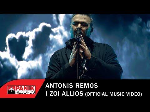 Αντώνης Ρέμος - Η Ζωή Αλλιώς - Official Music Video