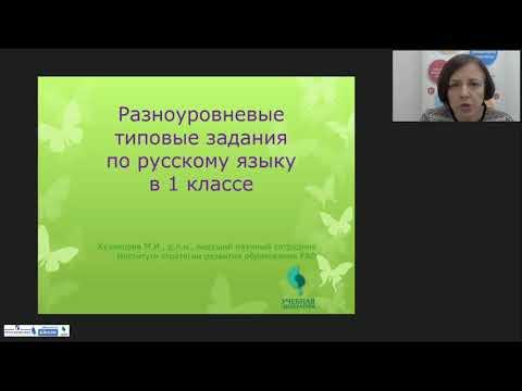 Разноуровневые типовые задания по русскому языку в 1 классе