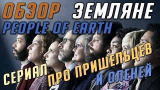 Обзор нового сериала 2016 - земляне / People of Earth - комедия про пришельцев и оеленей :)