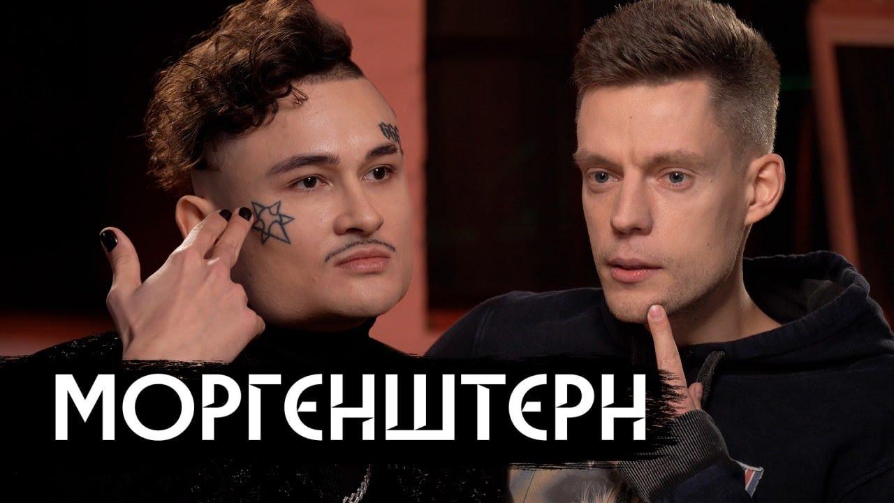 вДудь от 03.11.2020 MORGENSHTERN – главный шоумен России-2020