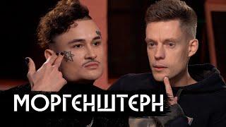 MORGENSHTERN – главный шоумен России-2020 / вДудь