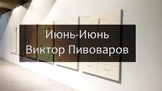 Виктор Пивоваров — «Июнь-Июнь» (Выставка «След улитки» в Гараже)