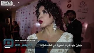 مصر العربية | مادلين طبر: الدراما المصرية في المقدمة دائما