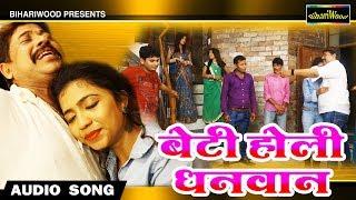 बाप और बेटी का रुला देने वाला गीत बेटी होली धनवान || Bhojpuri Superhit Sad Song 2018