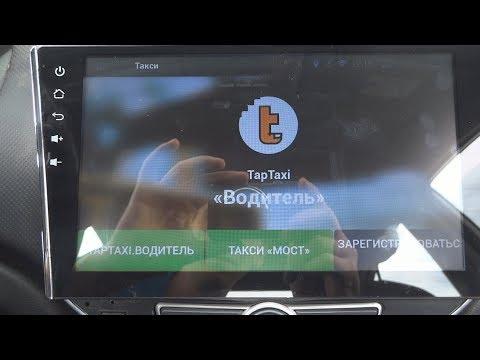 ТапТакси обзор приложения для работы в Алло Такси Саратов