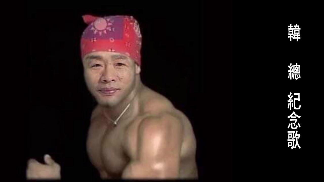 韓總紀念歌 - YouTube