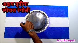Innovative rangoli design for Akshay tritiya अक्षय तृतीया के लिये सरल और सुंदर रंगोली।