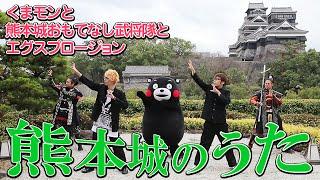 熊本城をテーマにした、その名も「熊本城のうた」! エグスプロージョン...
