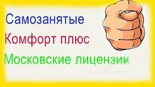 Проблемные Московские лицензии Самозанятые СТРАДАЮТ в Яндекс такси Gett новый тариф