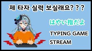 [TYPING GAMES] 저는 타자가 과연 빠를까요?…