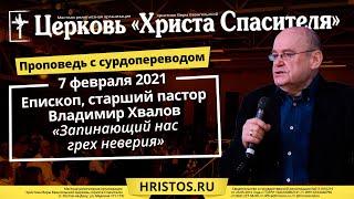 Владимир Хвалов - Запинающий нас грех неверия l Христианская проповедь