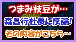 【たけし独立】つまみ枝豆が森昌行社長に反論!! その内容が・・・ た...