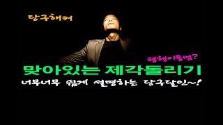 [죽빵전문 땡Q방송 #당구해커] 당구달인의 맞아있는 제각돌리기 - 평행이동법