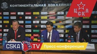 ПХК ЦСКА – ХК «Спартак». Пресс-конференция