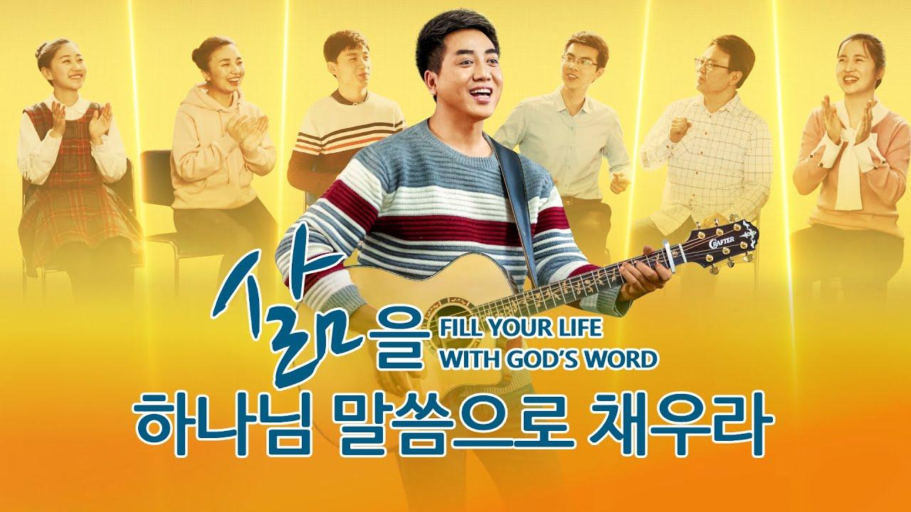 찬양 뮤직비디오/MV <삶을 하나님 말씀으로 채우라>