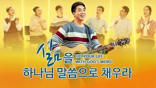 워십 찬양 뮤직비디오/MV <삶을 하나님 말씀으로 채우라>