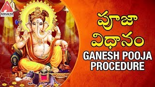 వినాయక చవితి పూజా విధానం | Ganesh Chaturthi Pooja Procedure | Vinayaka Chavithi 2018 Special Video
