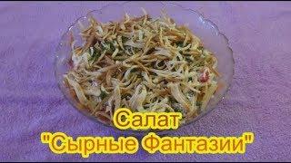 Салат Сырные Фантазии салаты на праздничный стол быстро вкусно